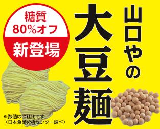 山口やの大豆麺 糖質80%オフで新登場