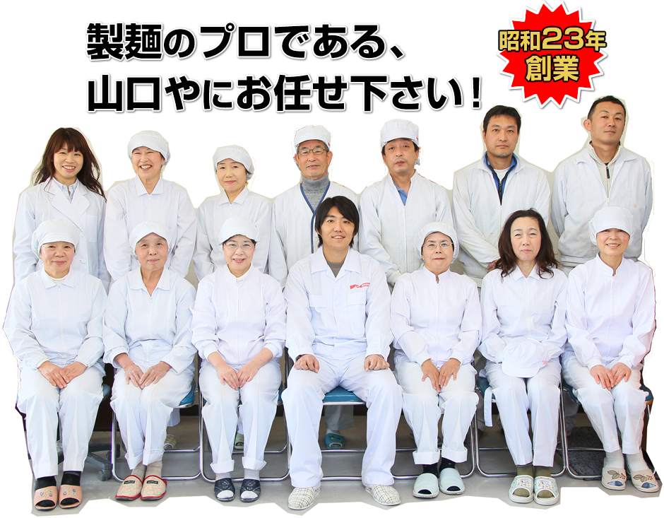 製麺のプロである、山口やにお任せ下さい! 昭和23年創業