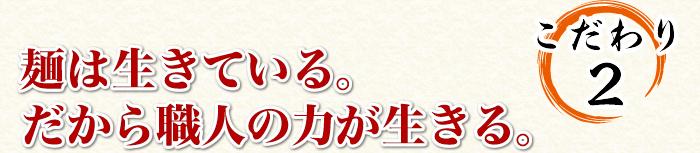 h3_kodawari_2