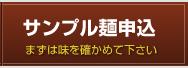サンプル麺の申込
